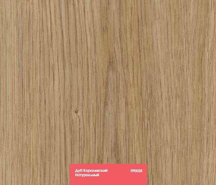 Ламинат Kastamonu Floorpan Red 28 Дуб Королевский Натуральный