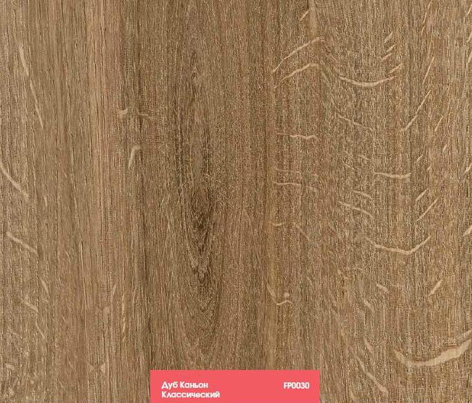 Ламинат Kastamonu Floorpan Red 30 Дуб Каньон Классический