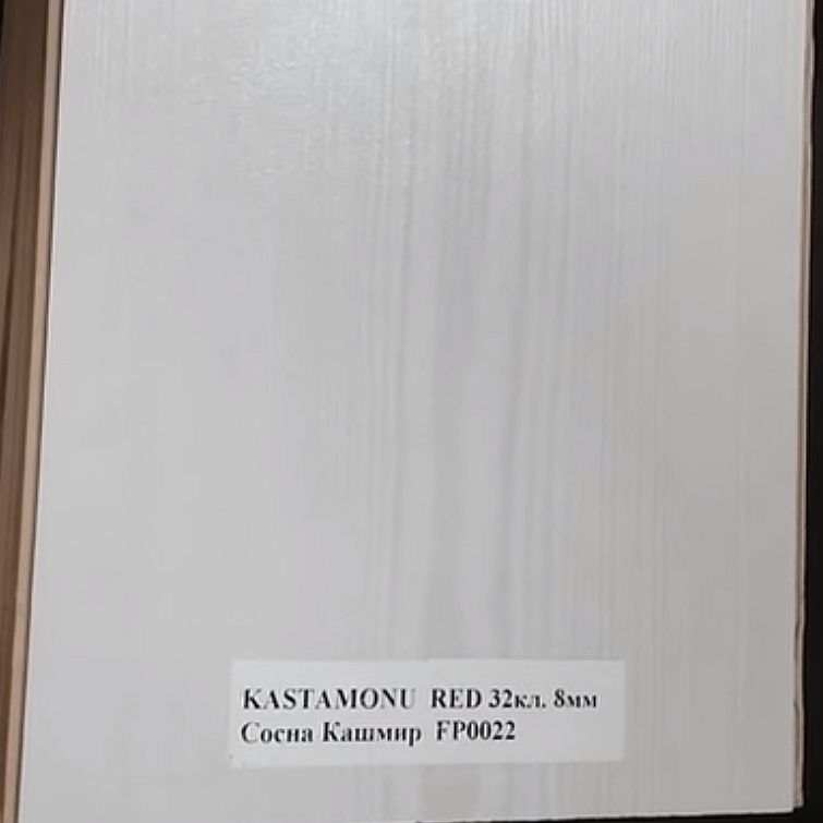 Ламинат Kastamonu Floorpan Red 22 Сосна Кашимир