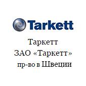 Линолеум Tarkett (Швеция)